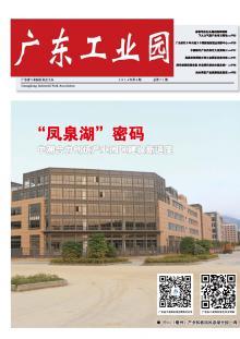 《广东工业园》2016年第6期