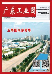 《广东工业园》2016年第7期