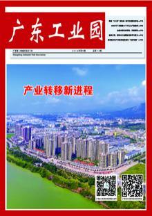 《广东工业园》2016年第9期