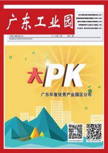 《广东工业园》2016年第10期