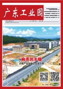 《广东工业园》2016年第11期