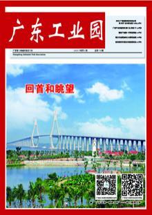 《广东工业园》2017年第01期