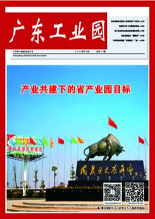 《广东工业园》2017年第02期
