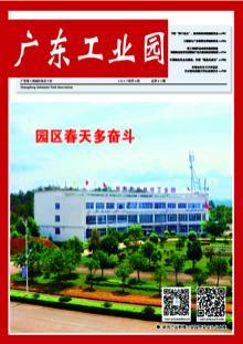 《广东工业园》2017年第04期