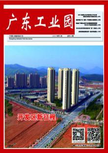《广东工业园》2017年第03期