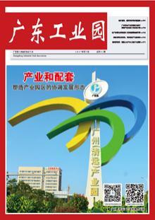 《广东工业园》2017年第05期