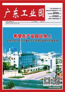 《广东工业园》2017年第06期