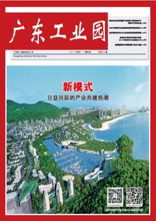 《广东工业园》2017年第07、08期