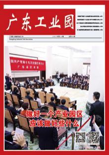 《广东工业园》2017年第10期