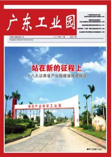 《广东工业园》2017年第11期