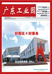 《广东工业园》2017年第12期