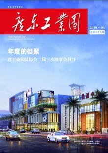 《广东工业园》2018年第1期