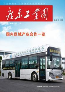 《广东工业园》2018年第2、3期