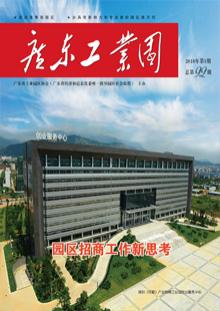 《广东工业园》2018年第5期