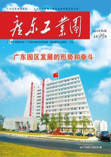 《广东工业园》2018年第6期