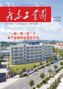 《广东工业园》2018年第8期