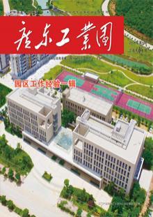 《广东工业园》2018年第9期