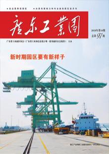 《广东工业园》2018年第10期