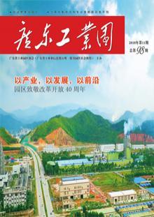 《广东工业园》2018年第11期