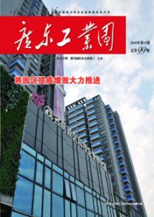 《广东工业园》2018年第12期