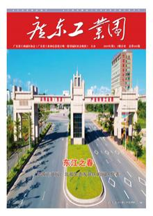 《广东工业园》2019年第2、3期合刊