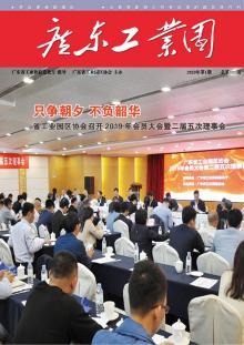《广东工业园》2020年第1期