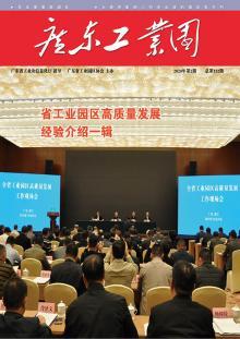 《广东工业园》2020年第2期