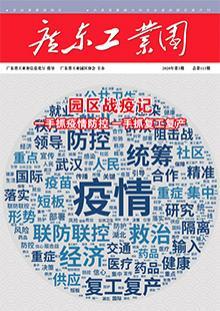 《广东工业园》2020年第3期