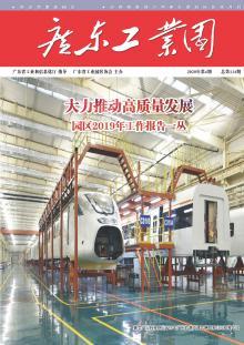 《广东工业园》2020年第4期