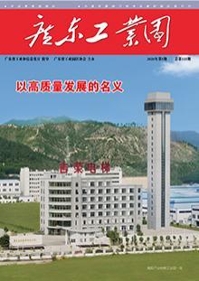 《广东工业园》2020年第5期
