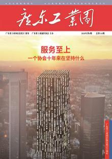《广东工业园》2020年第6期