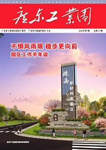 《广东工业园》2020年第7期