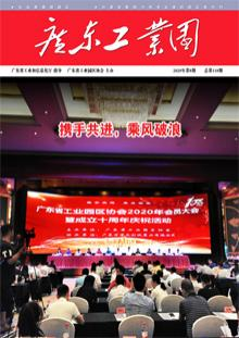《广东工业园》2020年第8期