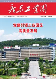 《广东工业园》2020年第9期