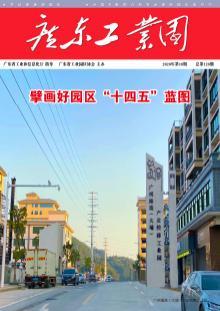 《广东工业园》2020年第10期