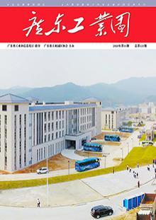 《广东工业园》2020年第11期