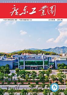 《广东工业园》2021年第1期