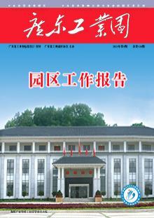 《广东工业园》2021年第4期