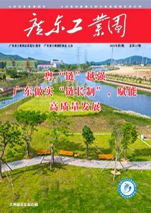 《广东工业园》2021年第5期