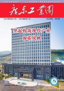 《广东工业园》2021年第3期