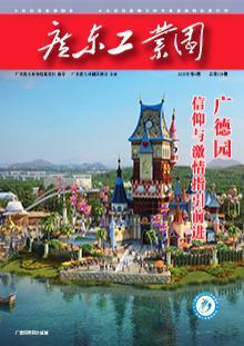 《广东工业园》2021年第6期
