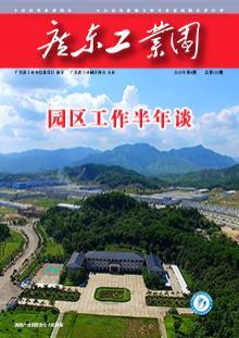 《广东工业园》2021年第8期